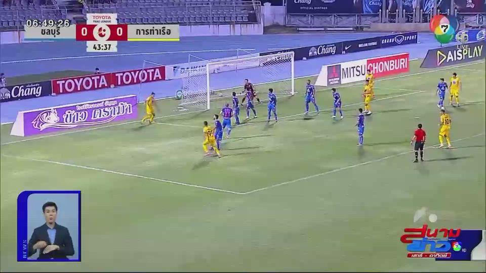 ฟุตบอลไทย ลีก การท่าเรือ เอฟซี บุกไปชนะ ชลบุรี เอฟซี ถึงถิ่น