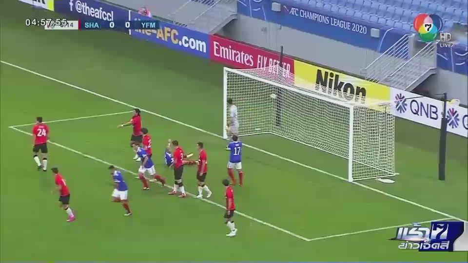 ฟุตบอลเอเอฟซี แชมเปี้ยนส์ ลีก โยโกฮาม่าฯ บุกชนะ เซี่ยงไฮ้ฯ เป็นทีมนำต่อไป