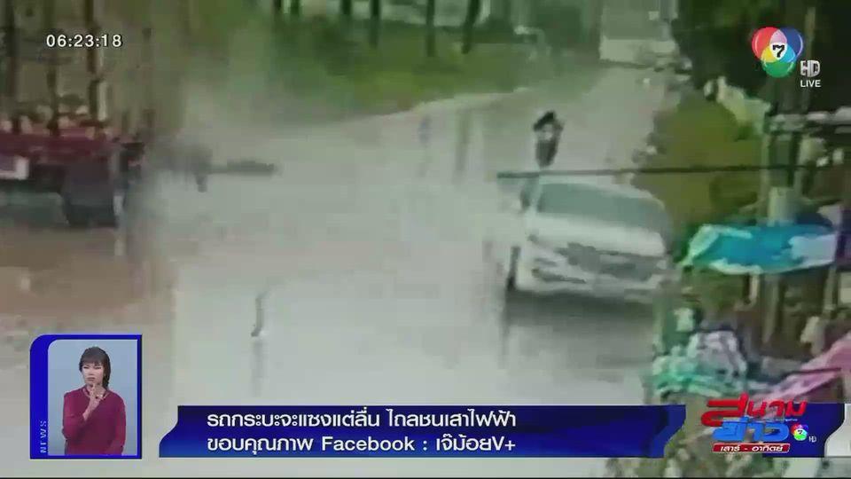 ภาพเป็นข่าว : รถกระบะจะแซงแต่ลื่น ไถลชนเสาไฟฟ้า