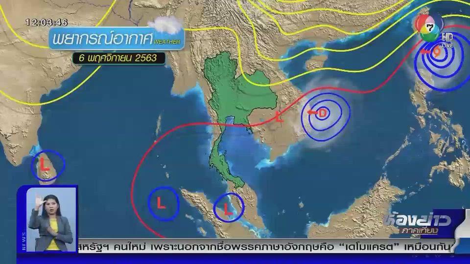 พายุโคนีอ่อนกำลัง กระทบภาคตะวันออก-อีสาน