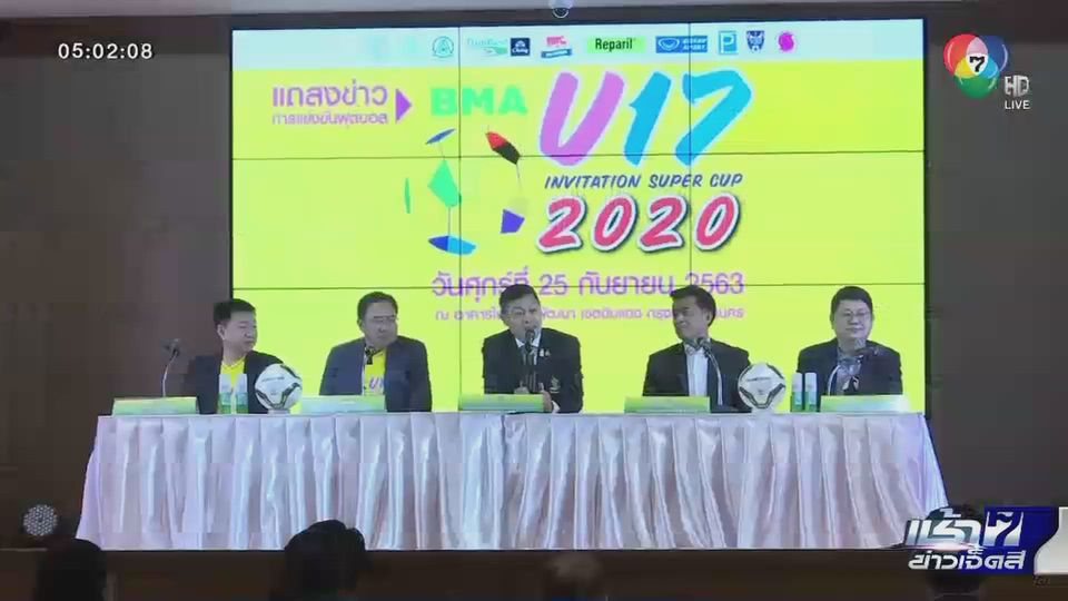 แถลงข่าวการแข่งขันฟุตบอลเยาวชน BMA ยู-17 อินวิเตชั่น ซูเปอร์ คัพ 2020