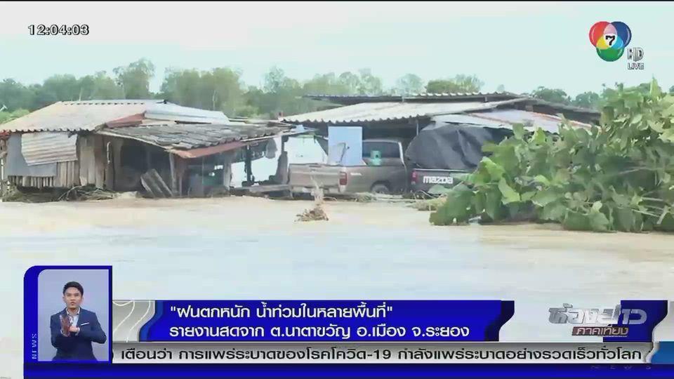สถานการณ์น้ำท่วมเมืองระยอง เสียหายหลายพื้นที่ กรมอุตุฯเตือนยังต้องเฝ้าระวัง
