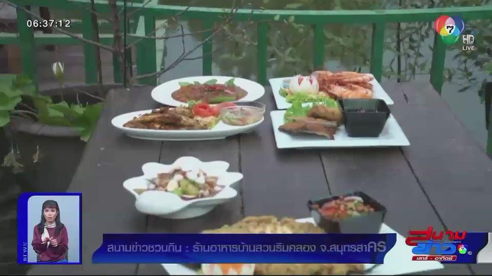 สนามข่าวชวนกิน : ร้านอาหารบ้านสวนริมคลอง