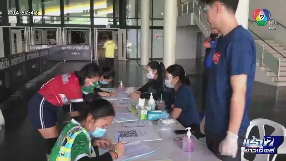 วอลเลย์บอลเยาวชนชาย-หญิงชิงแชมป์ประเทศไทย วางมาตรการเข้ม