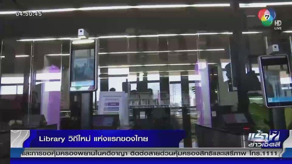 Unmanned Library ห้องสมุดกำลังใจ แห่งแรกของไทย