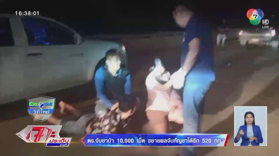 ตำรวจจับยาบ้า 10,000 เม็ด ขยายผลจับกัญชาได้อีก 520 กก.