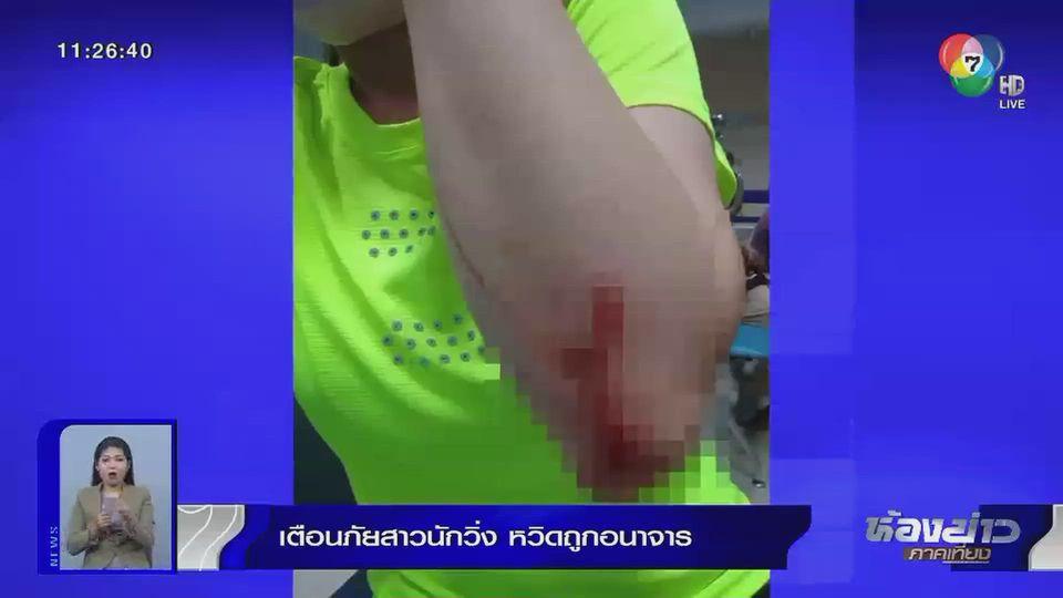 แชร์สนั่นโซเชียล : เตือนภัยสาวนักวิ่ง หวิดถูกอนาจาร