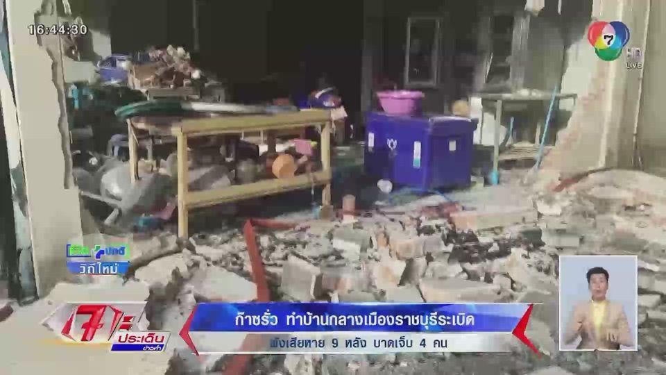 ก๊าซรั่ว ทำบ้านกลางเมืองราชบุรีระเบิดพังเสียหาย 9 หลัง บาดเจ็บ 4 คน