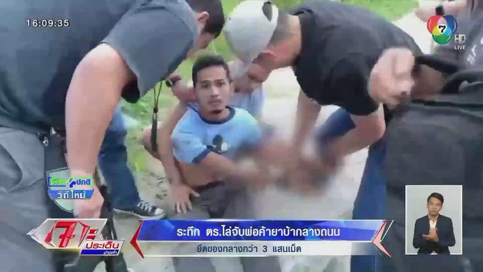 เปิดคลิปสุดระทึก! ตำรวจไล่จับพ่อค้ายาบ้ากลางถนน ยึดของกลางกว่า 3 แสนเม็ด