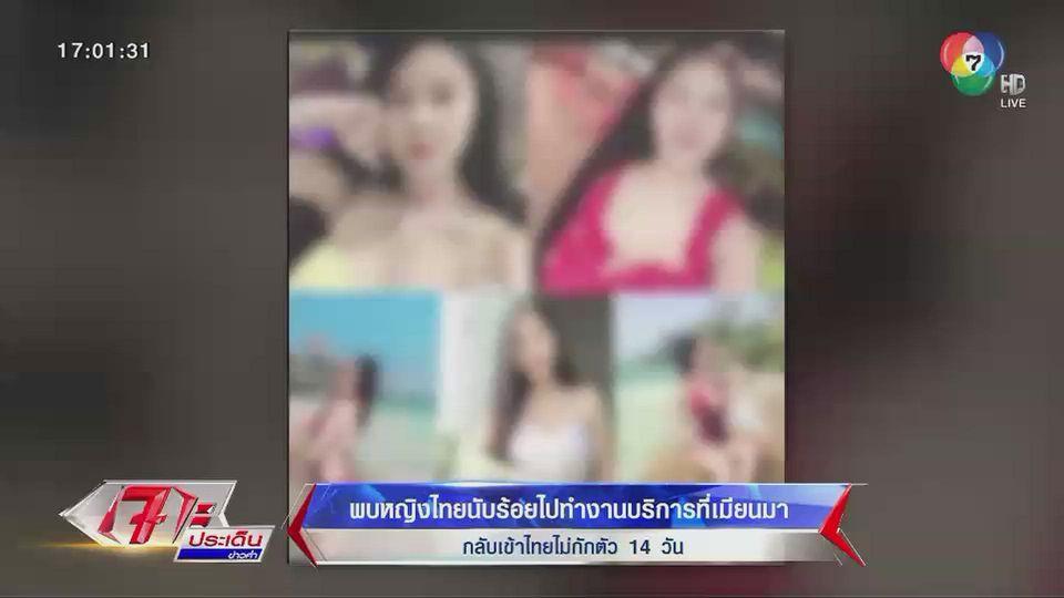 พบหญิงไทยนับร้อยไปทำงานบริการที่เมียนมา กลับเข้าไทยไม่กักตัว 14 วัน