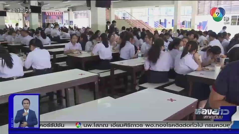 โรงเรียนทั่วประเทศเปิดเต็มรูปแบบวันนี้เป็นวันแรก