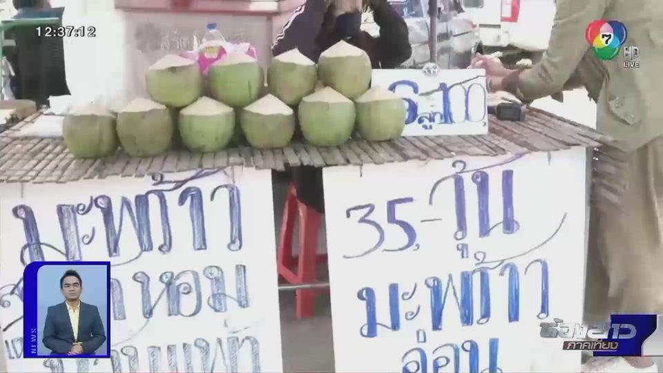 ตีตรงจุด : วัยทำงานไทยเหนื่อยวันนี้ค่าแรงดี บั้นปลายสบาย