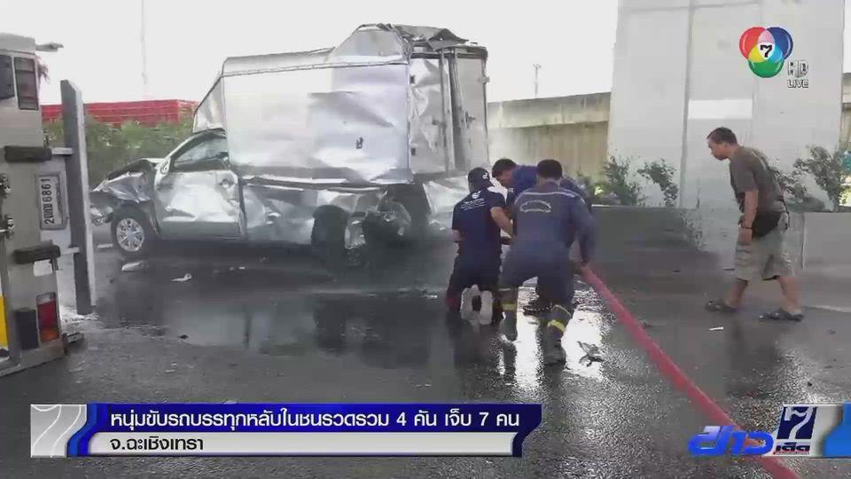 หนุ่มขับรถบรรทุกหลับในชนรวด รวม 4 คัน บาดเจ็บ 7 คน