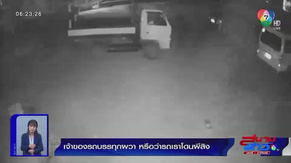 ภาพเป็นข่าว : เจ้าของรถบรรทุกผวา หรือว่ารถเราโดนผีสิง