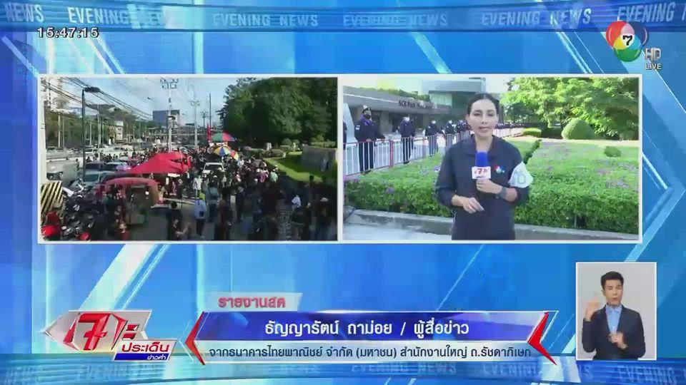 กลุ่มราษฎรที่นัดชุมนุม เริ่มทยอยเข้าพื้นที่ ธนาคารไทยพาณิชย์ สำนักงานใหญ่ รัชโยธิน
