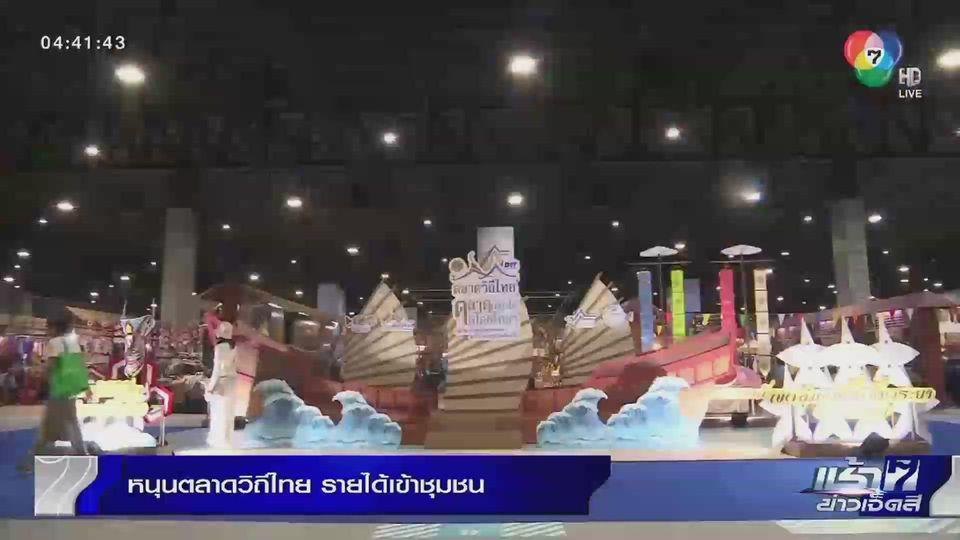 หนุนตลาดวิถีไทย รายได้เข้าชุมชน