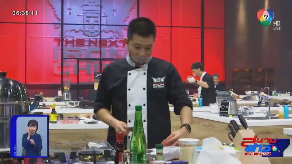 The Next Iron Chef ซีซั่น 2 โหดกว่าเดิมหลายเท่า ห้ามพลาดตั้งแต่วันแรก