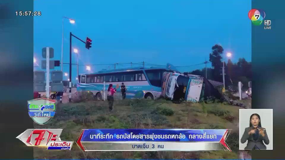 นาทีระทึก รถบัสโดยสารพุ่งชนรถหกล้อกลางสี่แยก บาดเจ็บ 3 คน