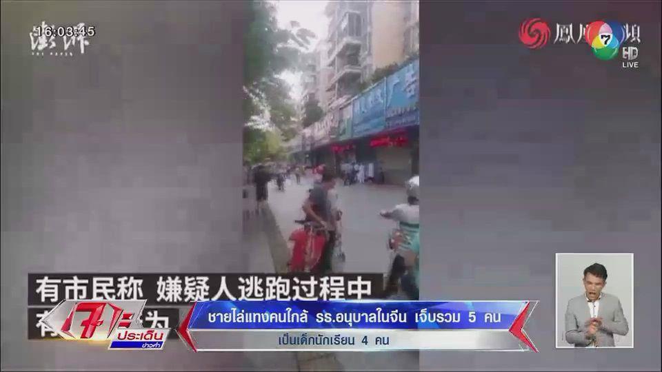 สะเทือนขวัญ ชายไล่แทงคนใกล้โรงเรียนอนุบาลในจีน เจ็บรวม 5 คน เป็นเด็กนักเรียน 4 คน