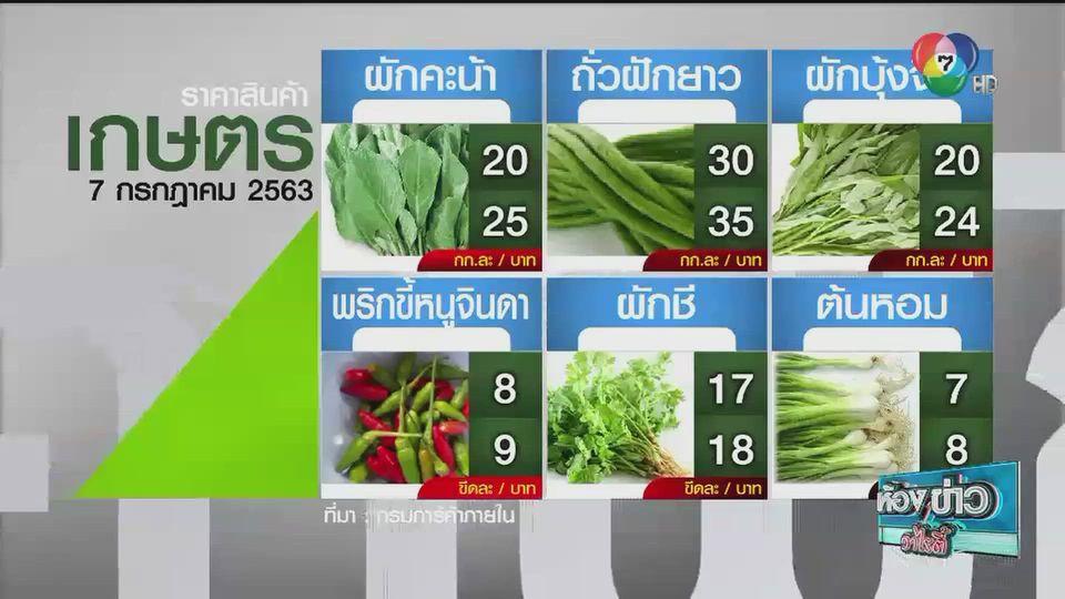 ราคาสินค้าเกษตรที่สำคัญ 7 ก.ค. 2563