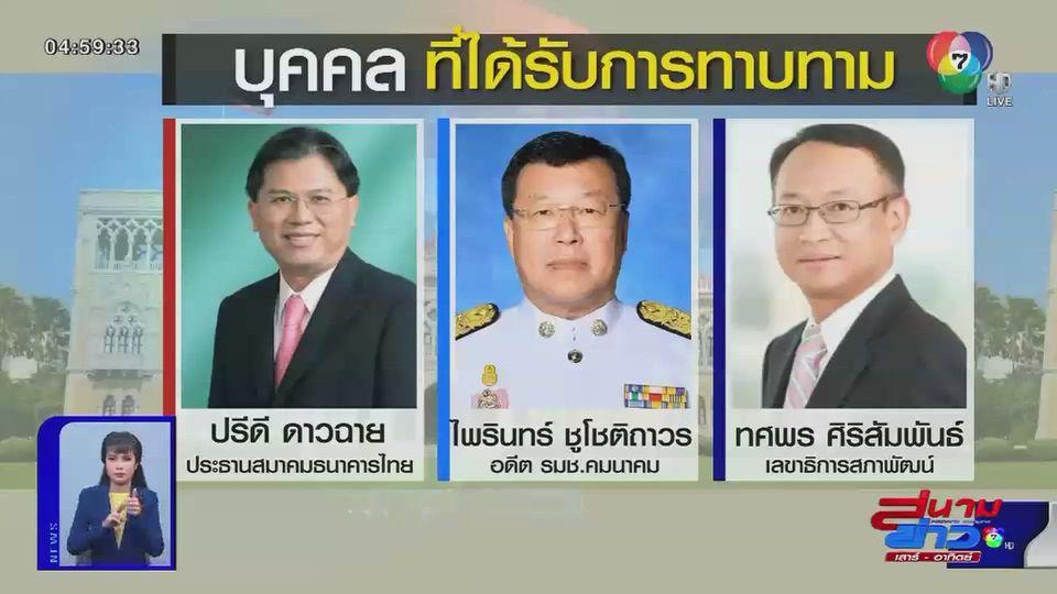 นายกรัฐมนตรียอมรับ มีรายชื่อคณะรัฐมนตรีชุดใหม่แล้ว รอเพียงตอบรับเท่านั้น
