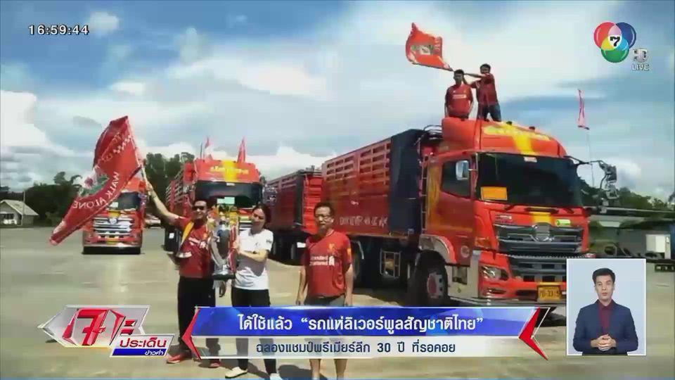 ได้ใช้แล้ว รถแห่ลิเวอร์พูลสัญชาติไทย ฉลองแชมป์พรีเมียร์ลีก 30 ปีที่รอคอย