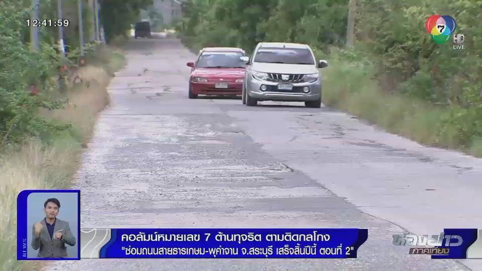 คอลัมน์หมายเลข 7 : ซ่อมถนนสายธารเกษม-พุคำจาน จ.สระบุรี เสร็จสิ้นปีนี้ ตอนที่ 2