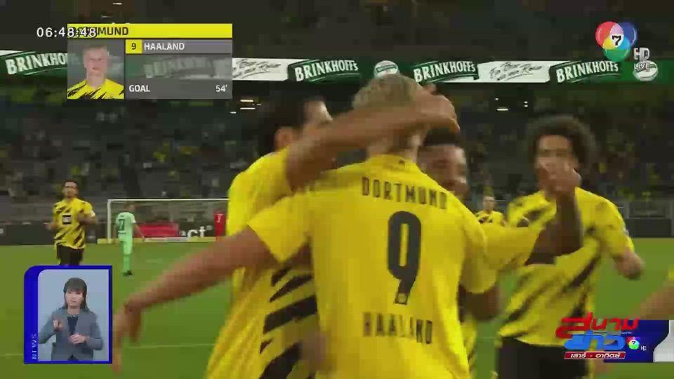 ฟุตบอลบุนเดสลีก้า เยอรมัน นัดเปิดฤดูกาล โบรุสเซีย ดอร์ทมุนด์ เปิดบ้านเอาชนะ โบรุสเซีย มึนเช่นกลัดบัค เก็บ 3 คะแนนแรก
