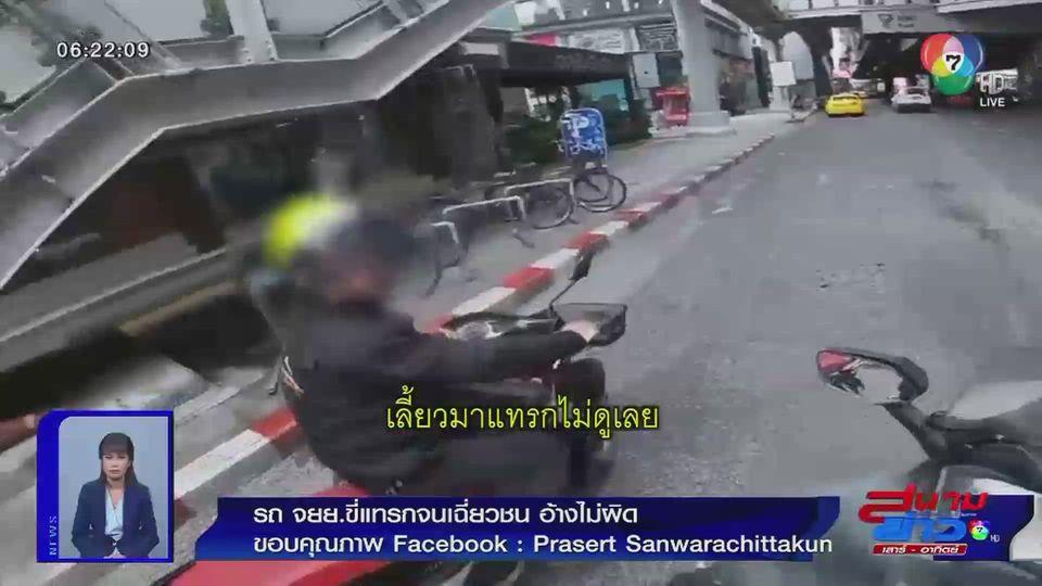 ภาพเป็นข่าว : รถ จยย.ขี่แทรกจนเฉี่ยวชน อ้างไม่ผิด