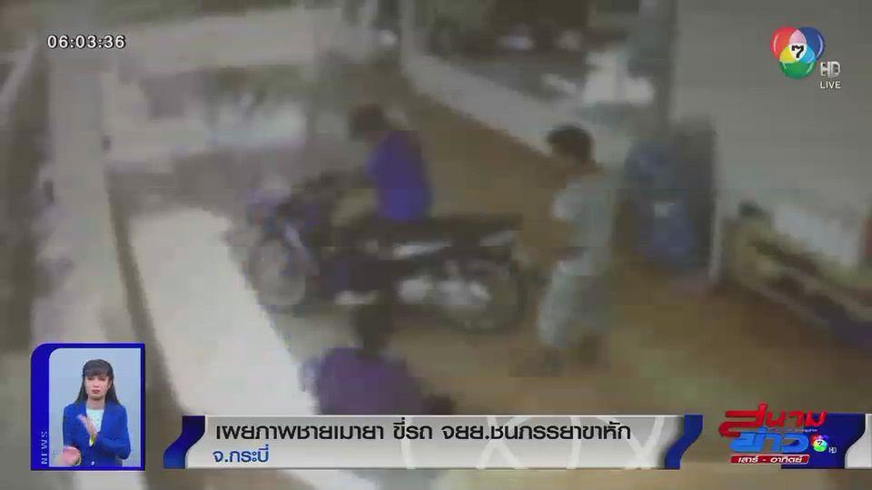 ชายเมายาเสพติด ขี่รถจักรยานยนต์ชนภรรยาขาหัก จ.กระบี่