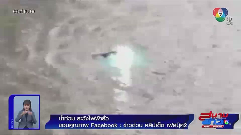 ภาพเป็นข่าว : เตือนระวัง ฝนตกน้ำท่วมขัง เกิดไฟรั่วกลางถนน