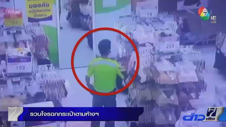 รวบคนร้ายฉกกระเป๋าตามห้างสรรพสินค้า