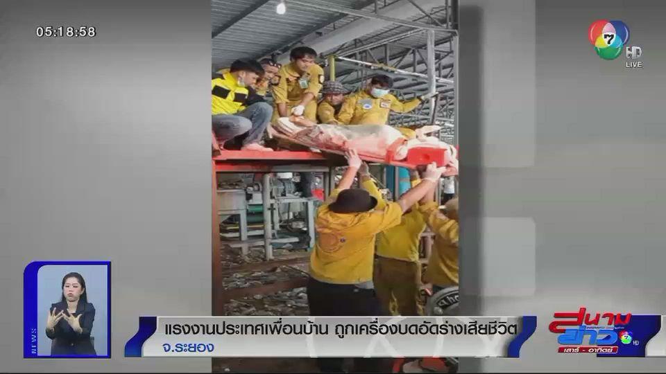 แรงงานประเทศเพื่อนบ้านถูกเครื่องบดอัดร่างเสียชีวิต