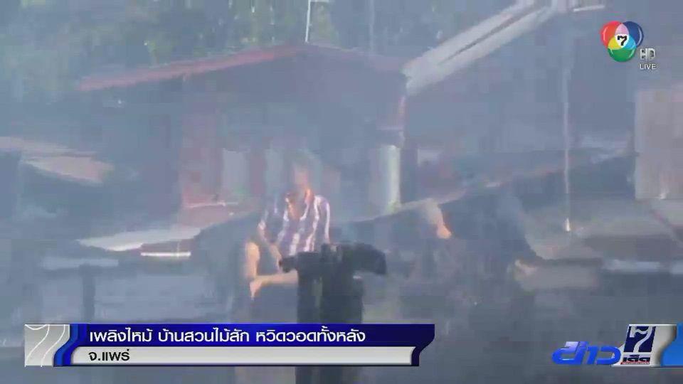 เพลิงไหม้บ้านสวนไม้สักใน จ.แพร่ หวิดวอดทั้งหลัง
