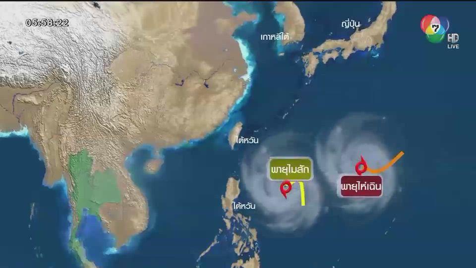 พยากรณ์อากาศวันนี้ 4 กันยายน 2563