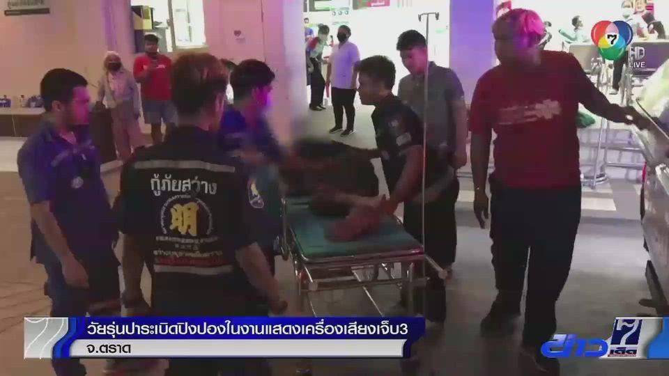 วัยรุ่นปาระเบิดปิงปองในงานแสดงเครื่องเสียงที่ จ.ตราด บาดเจ็บ 3 คน