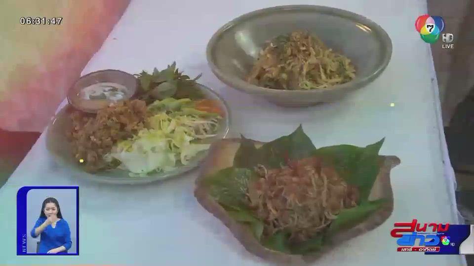 สนามข่าวชวนกิน : ร้านข้าวซอยยูนนาน บ้านลำพูน
