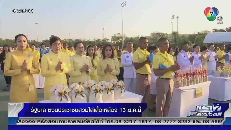 รัฐบาลชวนประชาชนสวมใส่เสื้อเหลือง 13 ต.ค.นี้