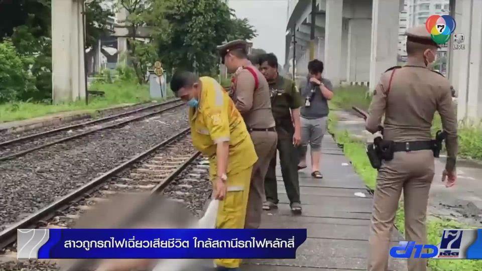 สาวถูกรถไฟเฉี่ยวเสียชีวิต ใกล้สถานีรถไฟหลักสี่