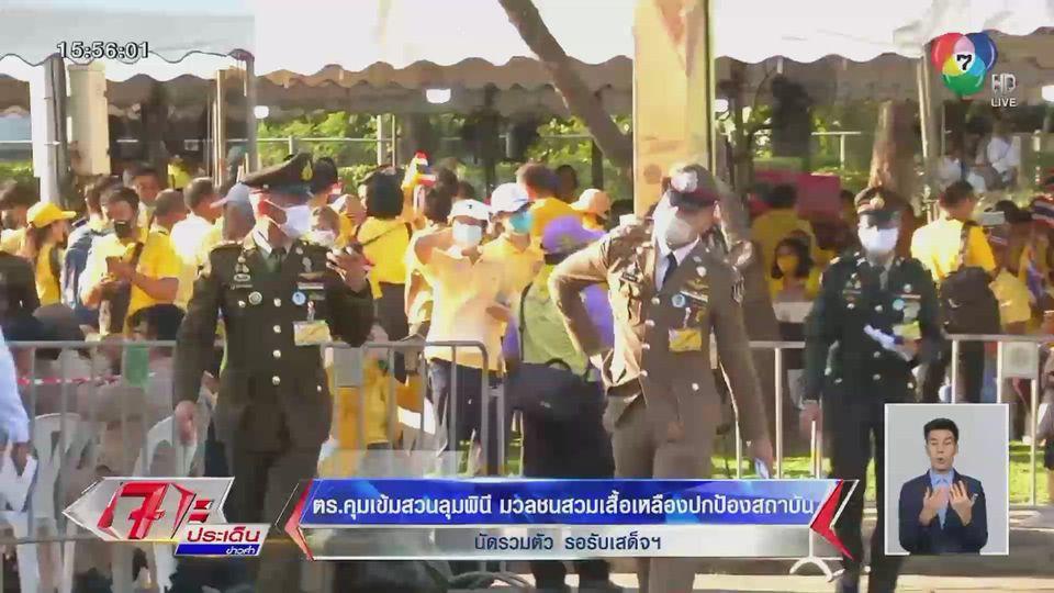 คุมเข้มสวนลุมพินี มวลชนสวมเสื้อเหลืองปกป้องสถาบันนัดรวมตัว รอรับเสด็จฯ