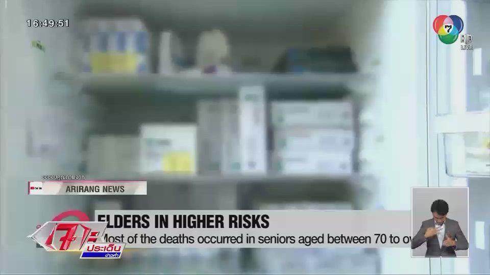 สิงคโปร์ สั่งระงับใช้วัคซีนไข้หวัดใหญ่ หลังเกาหลีฉีดแล้วเสียชีวิต 48 คน