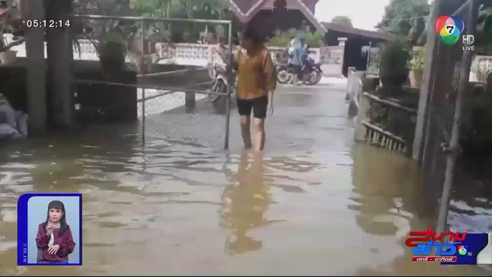 ฝนตกหนัก! น้ำท่วมหลายพื้นที่ อุตุฯเตือน เตรียมรับมือมรสุมต่อเนื่อง