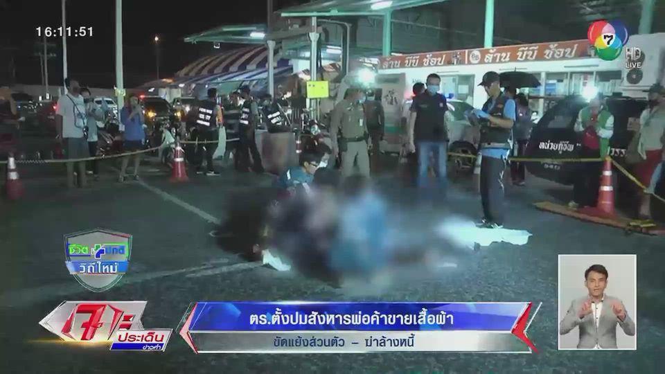 คืบหน้าประกบยิงพ่อค้าขายเสื้อผ้า ตำรวจตั้งปมสังหาร ขัดแย้งส่วนตัว – ฆ่าล้างหนี้