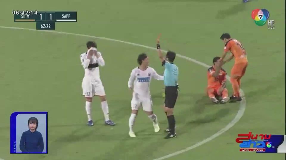 ฟุตบอลเจลีก ญี่ปุ่น ชิมิสึ เอส พัลส์ เปิดบ้านชนะ คอนซาโดเล่ ซัปโปโร ที่เหลือ 10 คน