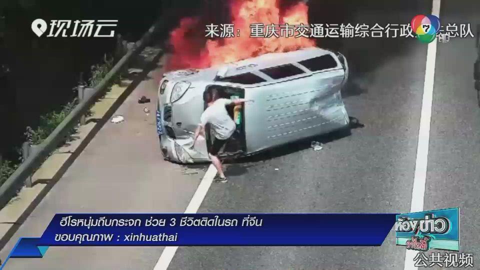 เรื่อง Hot Social Hit : รถตู้พลิกคว่ำไฟลุก อีโร่เข้าช่วยไม่ห่วงชีวิต