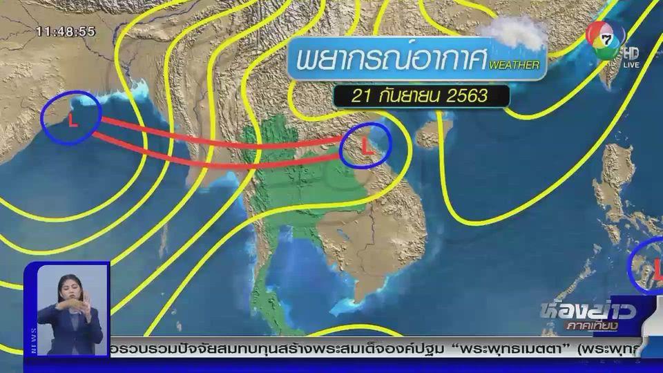 ระวังฝนต่อเนื่องทั่วไทย 60-70% ของพื้นที่