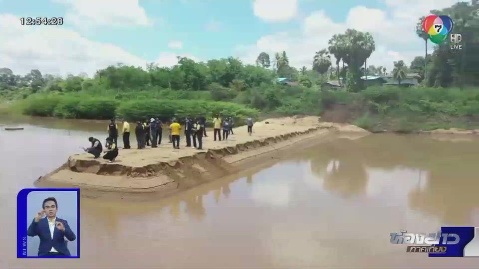 คอลัมน์หมายเลข 7 : ตามหาไอ้โม่งถมปิดกั้นแม่น้ำยมที่ จ.นครสวรรค์ ตอนที่ 1