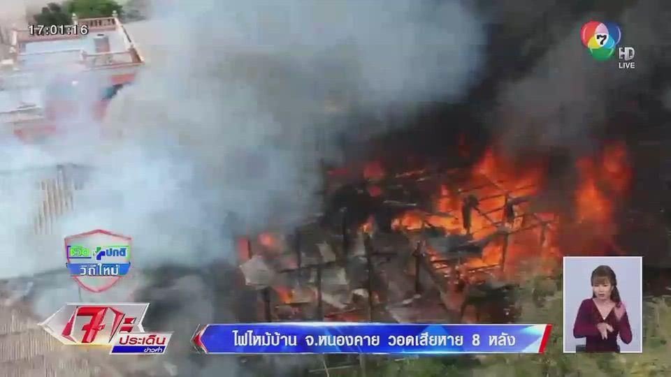 เพลิงไหม้บ้านใน จ.หนองคาย ลุกลามวอดเสียหาย 8 หลัง คาดไฟฟ้าลัดวงจร