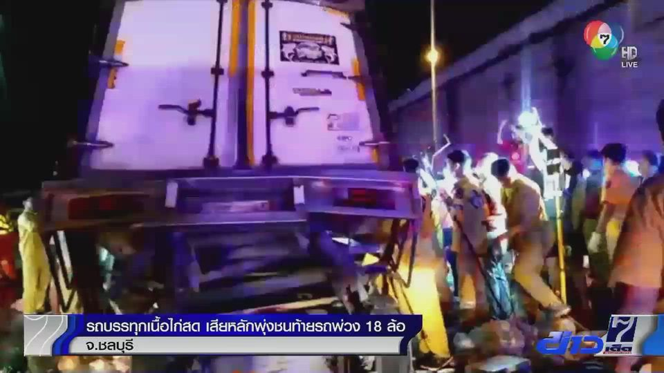รถกระบะบรรทุกเนื้อไก่สด เสียหลักพุ่งชนท้ายรถพ่วง 18 ล้อ คนขับติดภายในอาการสาหัส