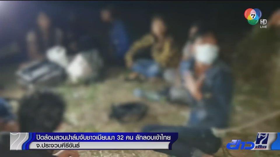 ปิดล้อมสวนปาล์มจับชาวเมียนมาลักลอบเข้าไทย